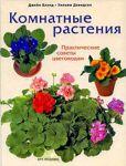 Книга Комнатные растения. Практические советы цветоводам