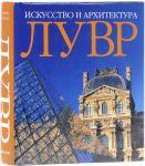 Книга Лувр. Искусство и архитектура