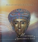 Книга Мастера бронзового века