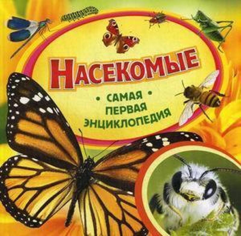 Купить Насекомые, Ирина Травина, 978-5-353-05968-4