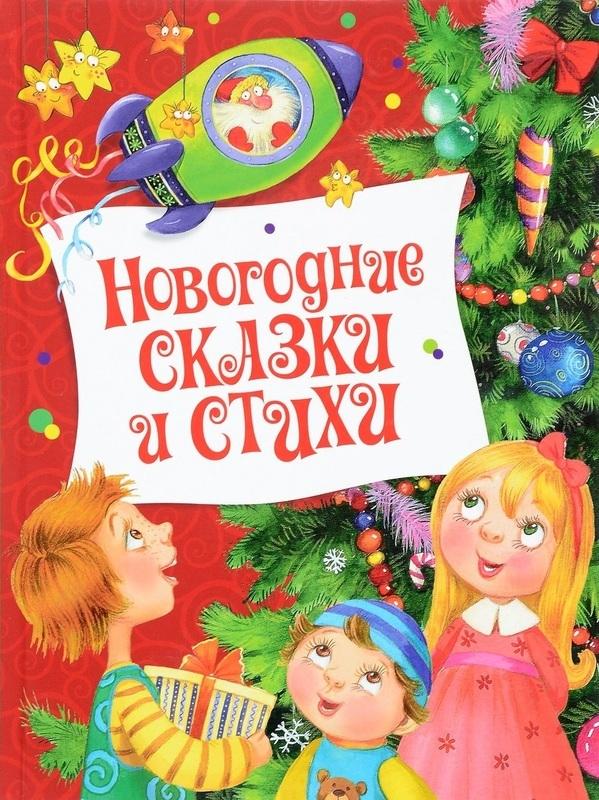 Купить Новогодние сказки и стихи, Братья Гримм, 978-5-353-08101-2