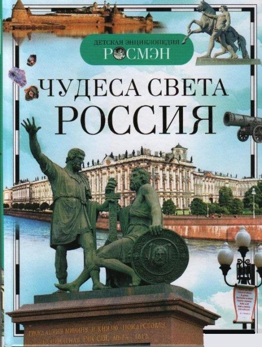 Купить Чудеса света. Россия, Елена Широнина, 978-5-353-03058-4