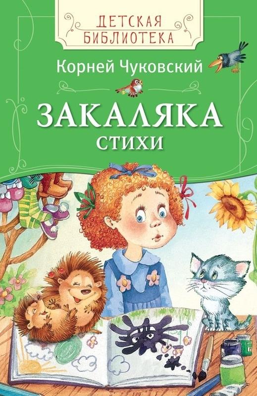 Купить Закаляка. Стихи, Корней Чуковский, 978-5-353-07826-5