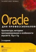 Книга Oracle для профессионалов. Архитектура, методики программирования и особенности версий 9i, 10g и 11g