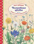 Книга Волшебные цветы. Мой гербарий