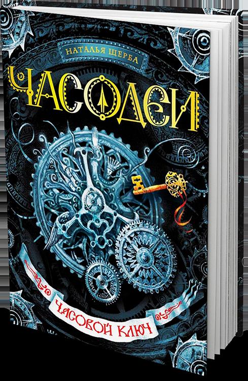 Скачать бесплатно книгу часодеи часовой ключ