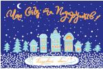 Открытка 'Час снігу та подарунків'