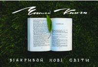 Открытка 'Читай книги'