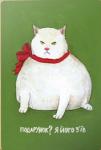 Открытка 'Кіт з подарунком'