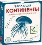 Настольная игра 'Эволюция. Континенты' (дополнение к игре) (13-01-03)