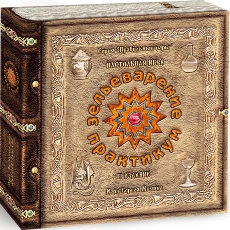 Купить Настольная игра 'Зельеварение. Практикум' (05-01-01), Правильные игры (Right Games)
