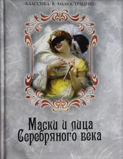 Купить Маски и лица Серебряного века, Лев Толстой, 978-5-373-06989-2