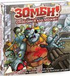Настольная игра 'Зомби! Спасайся кто может!' (18-01-01)