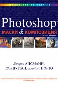 Книга Маски и композиция в Photoshop