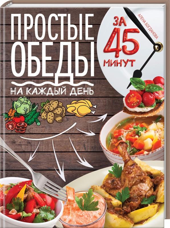 Купить Простые обеды на каждый день за 45 минут, Анна Богданова, 978-617-12-1704-1