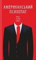 Книга Американський психопат