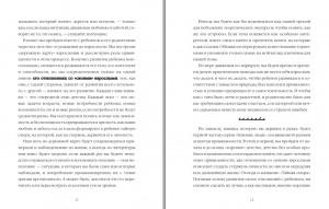 фото страниц Большая книга про вас и вашего ребенка #3