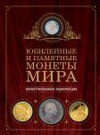 Книга Юбилейные и памятные монеты мира