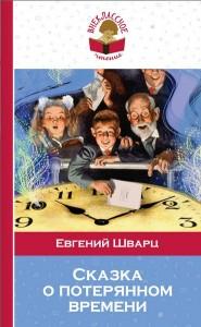 Книга Сказка о потерянном времени