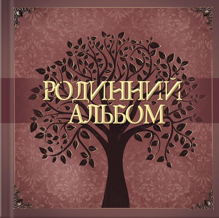 Купить Родинний альбом, 978-617-12-1554-2