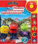 Книга Чаггингтон. Новые приключения паровозиков