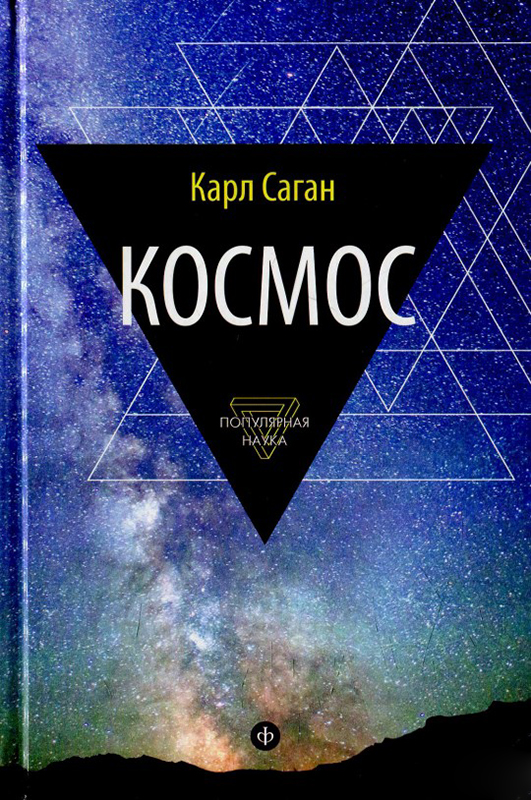 Космос. Эволюция Вселенной, жизни и цивилизации, Карл Саган, 978-5-367-03595-7  - купить со скидкой