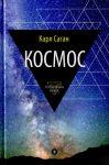 Книга Космос. Эволюция Вселенной, жизни и цивилизации