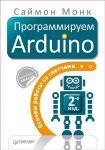 Книга Программируем Arduino. Основы работы со скетчами