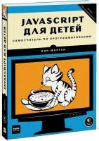 Книга JavaScript для детей. Самоучитель по программированию