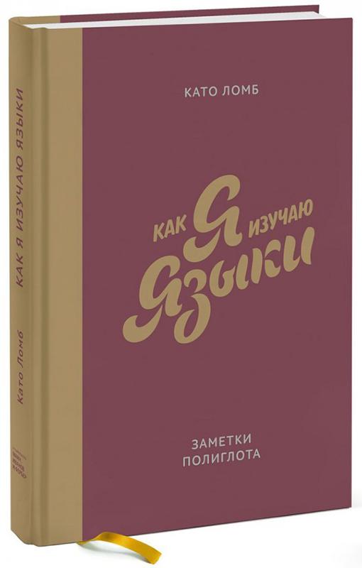 Купить Как я изучаю языки. Заметки полиглота, Като Ломб, 978-5-00100-247-5, 978-5-00100-693-0