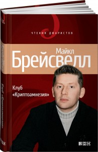 Книга Клуб 'Криптоамнезия'