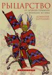 Книга Рыцарство. От древней Германии до Франции 12 века