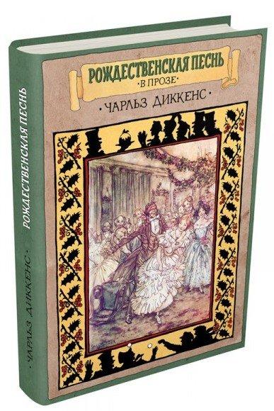 Купить Рождественская песнь в прозе. Святочный рассказ с привидениями, Чарльз Диккенс, 978-5-91045-931-5