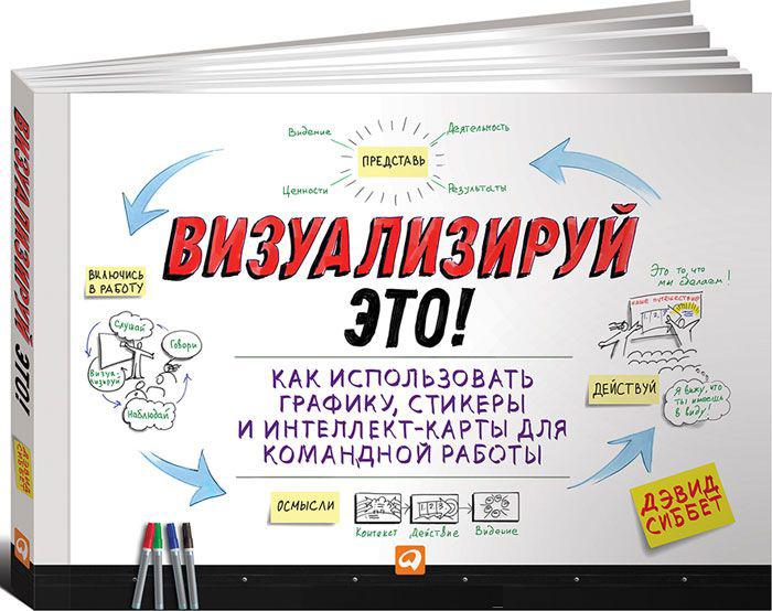 Купить Визуализируй это! Как использовать графику, стикеры и интеллект-карты для командной работы, Дэвид Сиббет, 978-5-9614-4393-6, 978-0-470-60178-5, 978-5-9614-4655-5, 978-5-9614-5956-2
