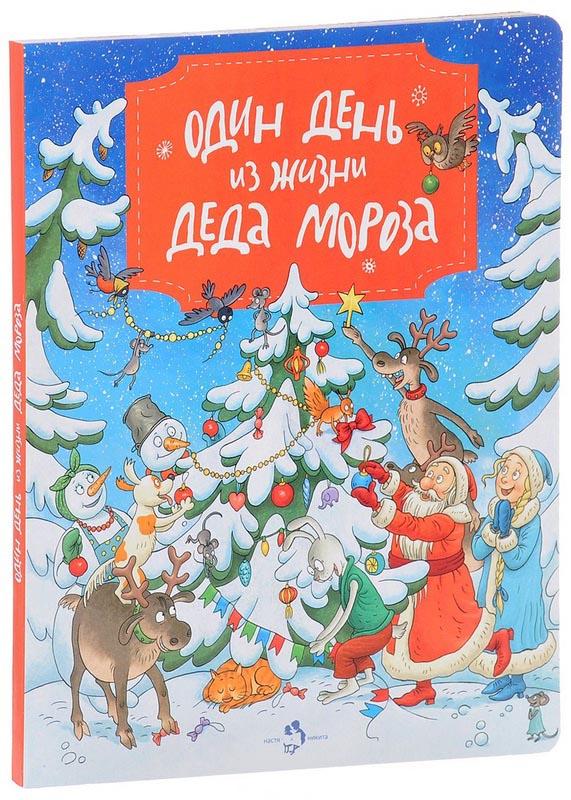 Купить Один день из жизни Деда Мороза, Ольга Дворнякова, 978-5-906788-36-8