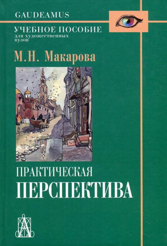 Купить Практическая перспектива. Учебное пособие для художественных вузов, Маргарита Макарова, 978-5-8291-1774-0