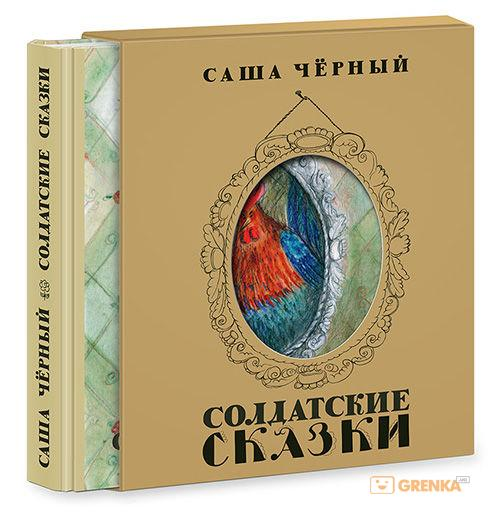 Купить Солдатские сказки, Саша Черный, 978-5-4335-0335-9