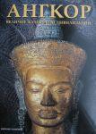 Книга Ангкор