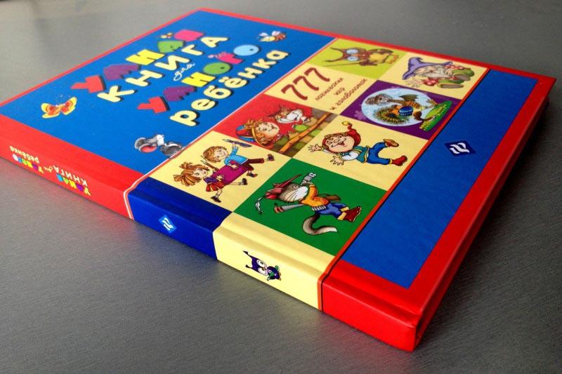 Скачать бесплатно умная книга для умного ребенка