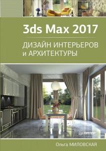 Книга 3ds Max 2017. Дизайн интерьеров и архитектуры