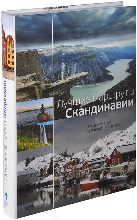 Купить Лучшие маршруты Скандинавии, Екатерина Крылова, 978-5-386-06611-6