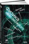 Книга Физика невозможного