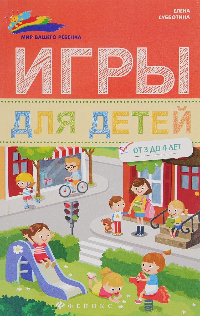 Купить Игры для детей от 3 до 4 лет, Елена Субботина, 978-5-222-27086-8