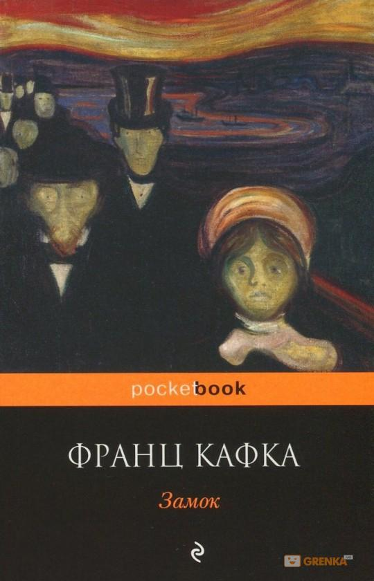 Купить Замок, Франц Кафка, 978-5-699-90589-8