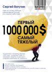 Книга Первый миллион долларов самый тяжелый