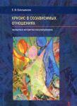 Книга Кризис в созависимых отношениях. Принципы и алгоритмы консультирования
