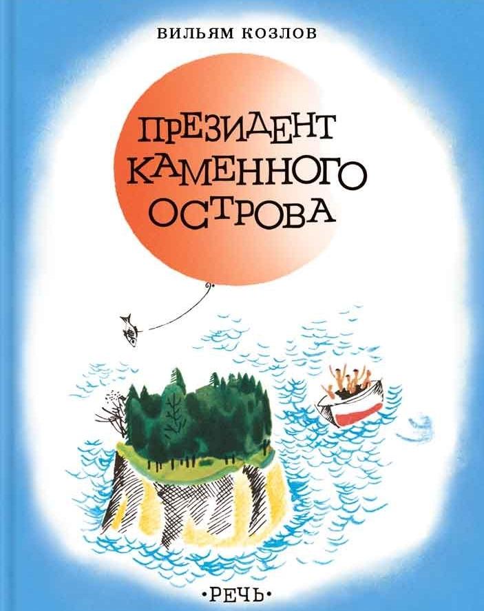 Купить Президент Каменного острова, Вильям Козлов, 978-5-9268-1909-7