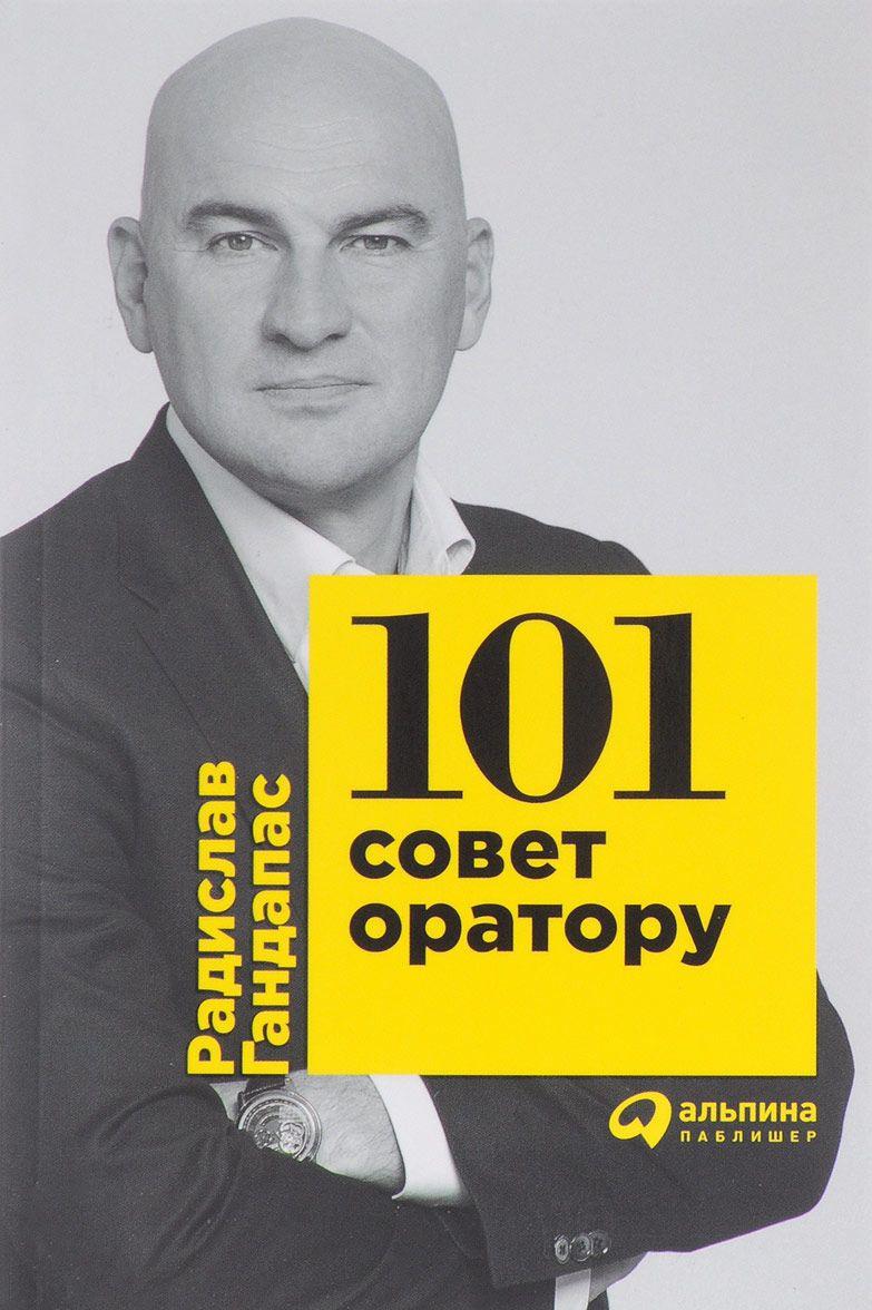 Купить 101 совет оратору, Радислав Гандапас, 978-5-9614-5972-2, 978-5-9614-6663-8