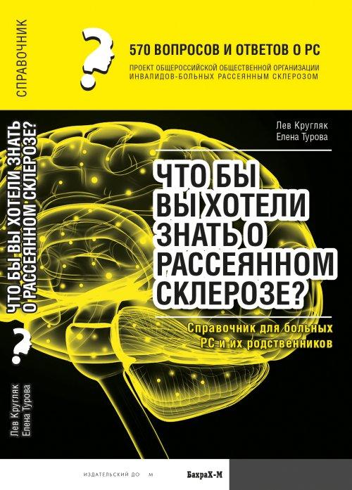 Купить 570 вопросов и ответов о РС. Что вы хотели бы знать о рассеянном склерозе? Справочник, Елена Турова, 978-5-94648-128-1