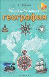 Книга Увлекательная география